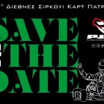 Save the Date… 19-20 Σεπτεμβρίου 2020